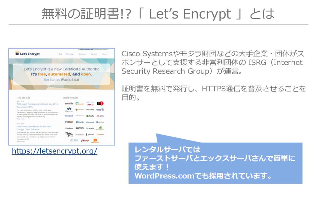 無料の証明書!?「 Let's Encrypt 」とは https://letsencrypt...