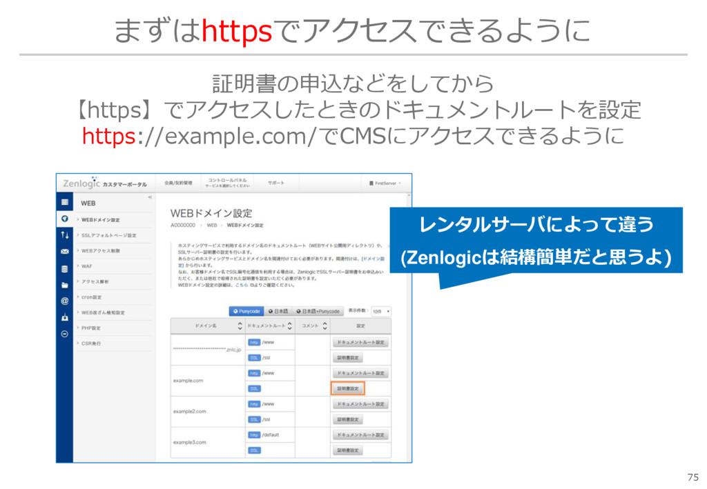 まずはhttpsでアクセスできるように 75 証明書の申込などをしてから 【https】でアク...