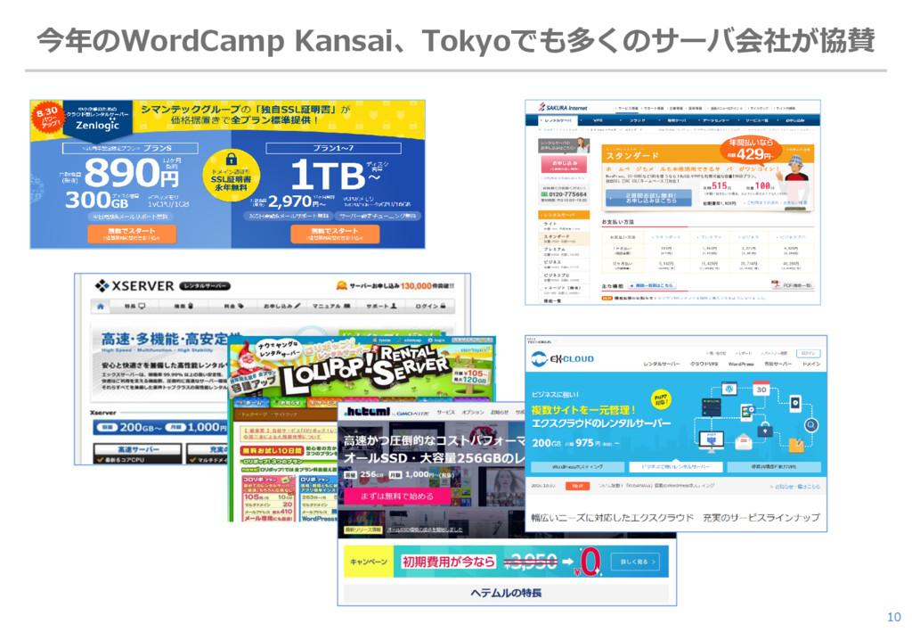 今年のWordCamp Kansai、Tokyoでも多くのサーバ会社が協賛 10
