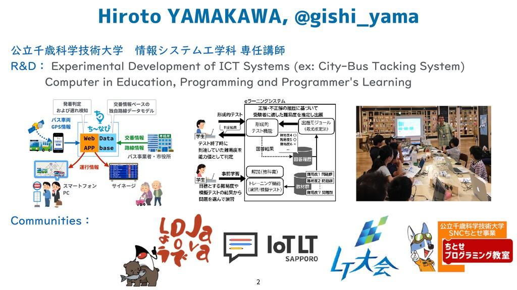 Hiroto YAMAKAWA, @gishi_yama 2 公立千歳科学技術大学 情報システ...