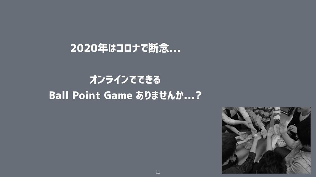 2020年はコロナで断念... オンラインでできる Ball Point Game ありませ...