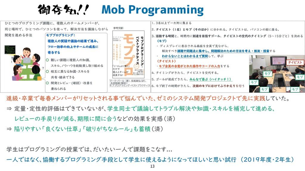 Mob Programming 13 御存知!! 進級・卒業で毎春メンバーがリセットされる事で...