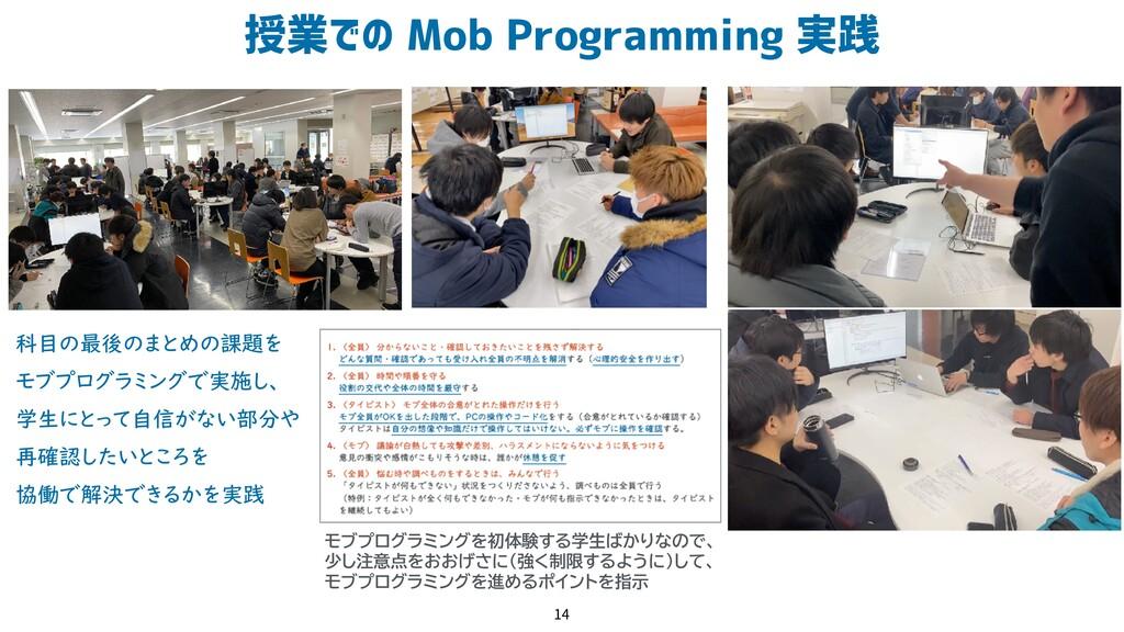 授業での Mob Programming 実践 14 モブプログラミングを初体験する学生ばかり...