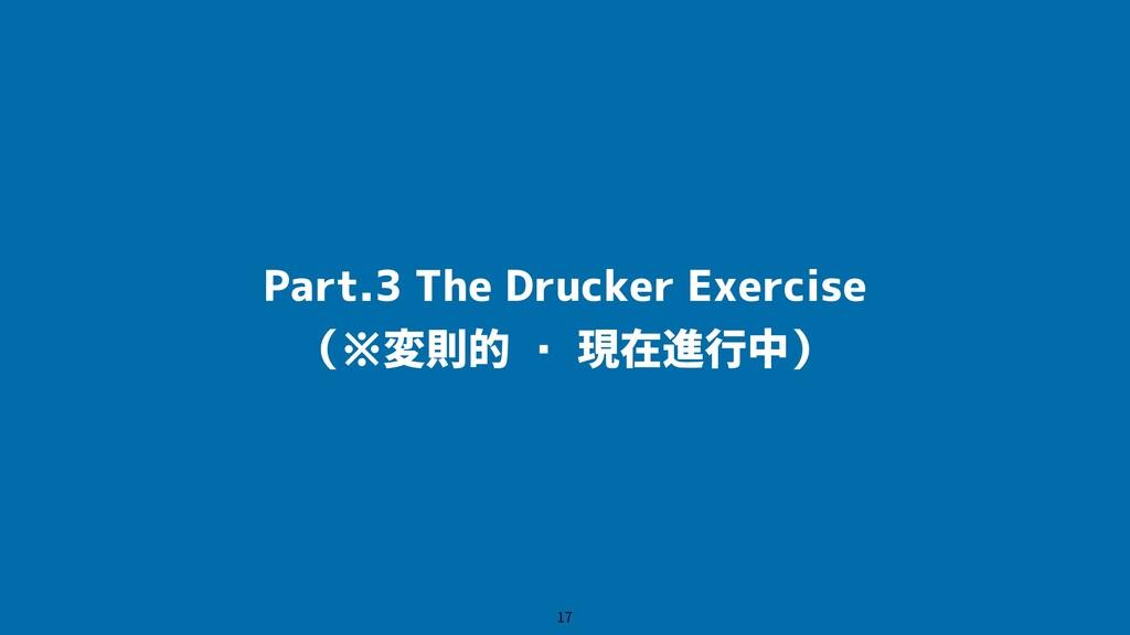 Part.3 The Drucker Exercise (※変則的 ・ 現在進行中) 17