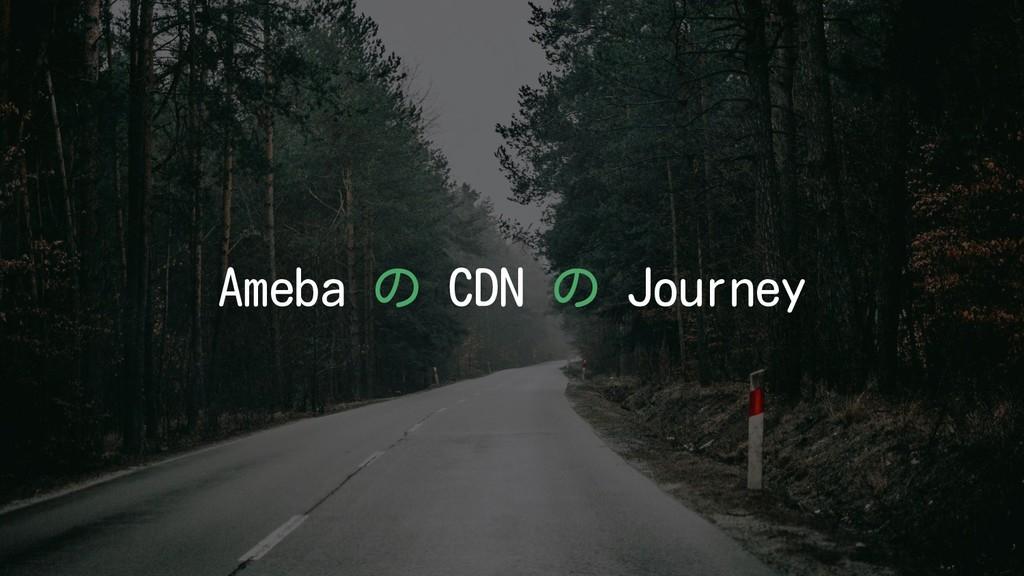 Ameba の CDN の Journey