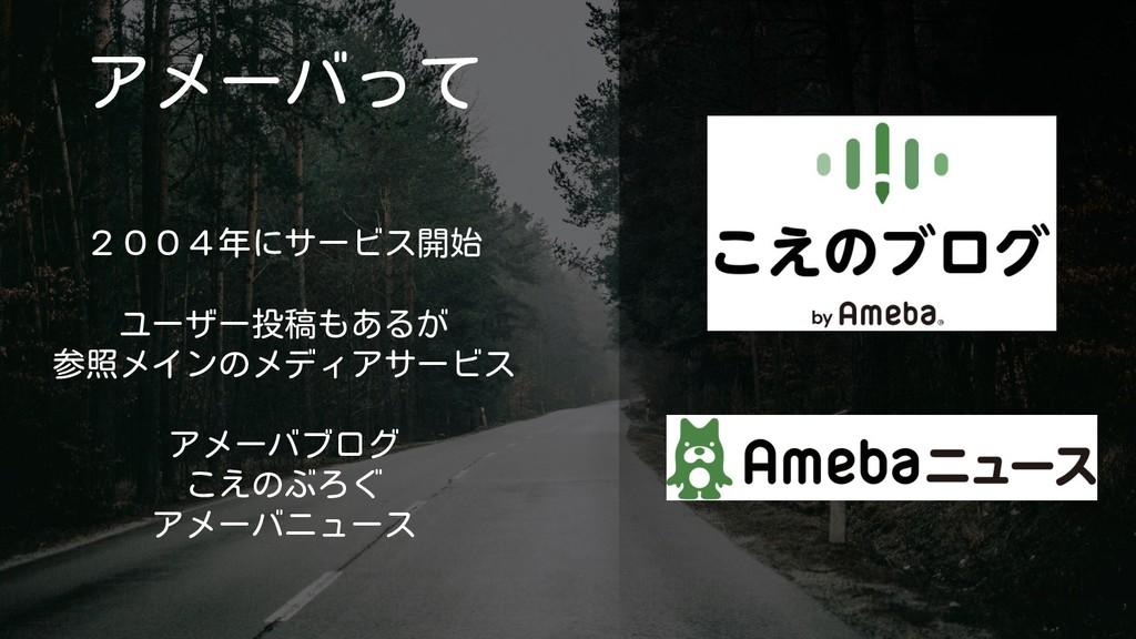 アメーバって 2004年にサービス開始 ユーザー投稿もあるが 参照メインのメディアサービス ア...