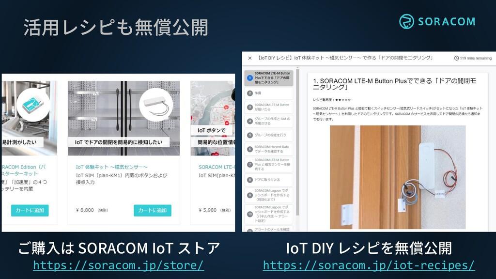 活用レシピも無償公開 ご購入は SORACOM IoT ストア https://soracom...