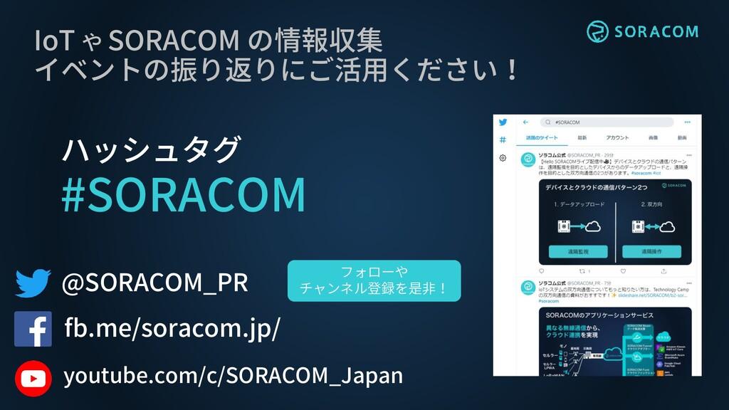 @SORACOM_PR fb.me/soracom.jp/ IoT や SORACOM の情報...