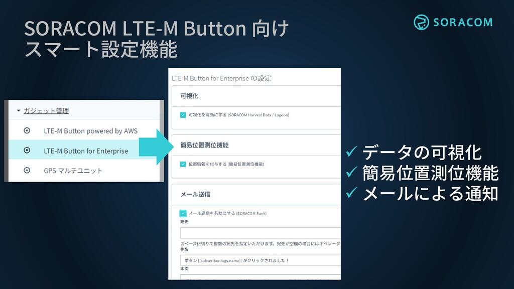 SORACOM LTE-M Button 向け スマート設定機能 ✓ データの可視化 ✓ 簡易...