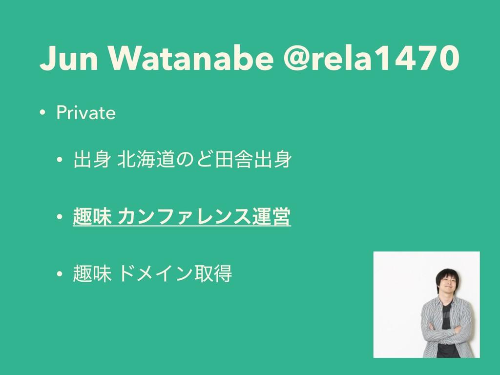 Jun Watanabe @rela1470 • Private • ग़ ւಓͷͲాࣷग़...