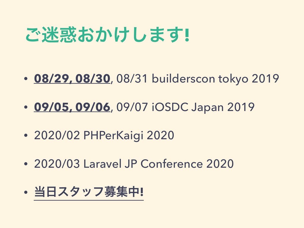 ͓͔͚͝͠·͢! • 08/29, 08/30, 08/31 builderscon to...