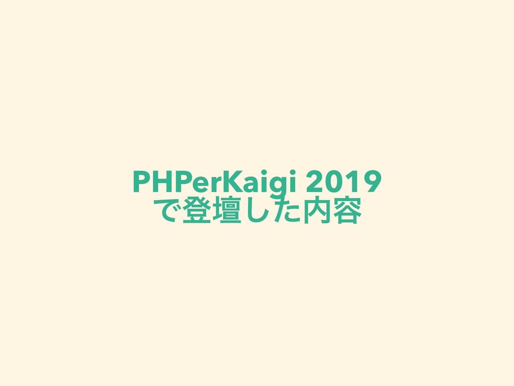 PHPerKaigi 2019 Ͱొஃͨ͠༰