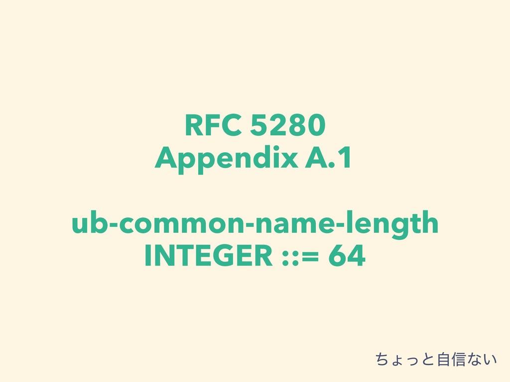 RFC 5280 Appendix A.1 ub-common-name-length INT...