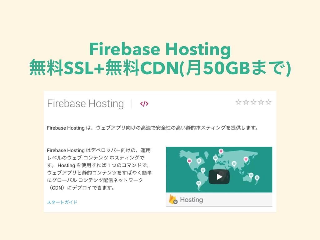 Firebase Hosting ແྉSSL+ແྉCDN(݄50GB·Ͱ)