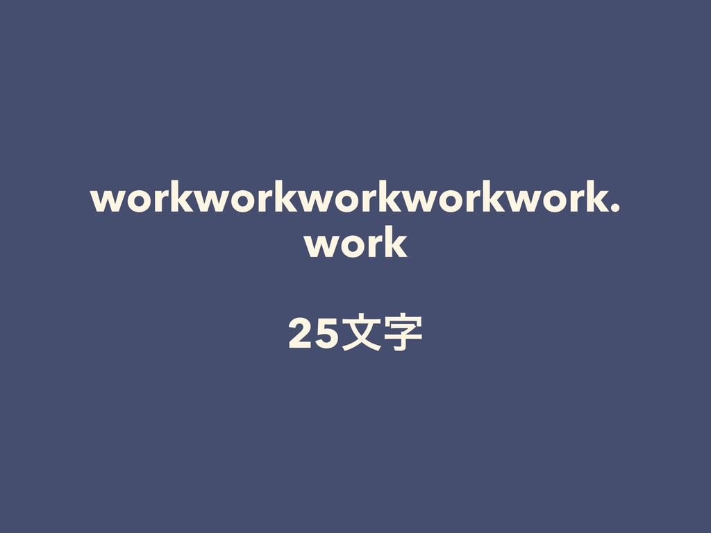 workworkworkworkwork. work 25จ