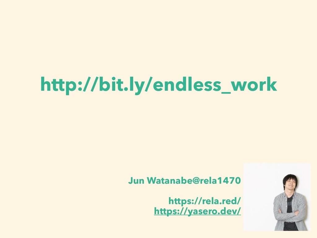 http://bit.ly/endless_work Jun Watanabe@rela147...