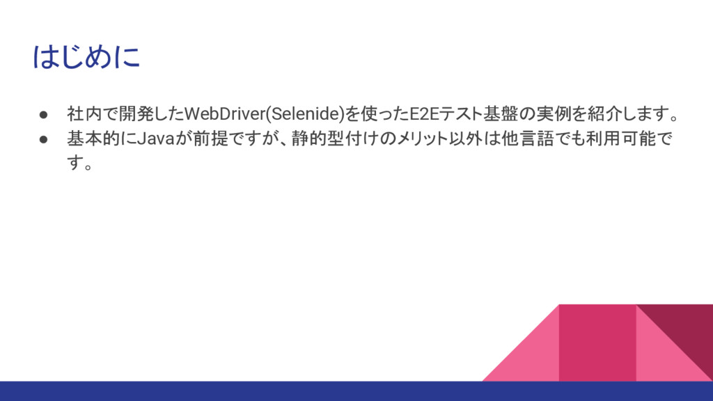 はじめに ● 社内で開発したWebDriver(Selenide)を使ったE2Eテスト基盤の実...