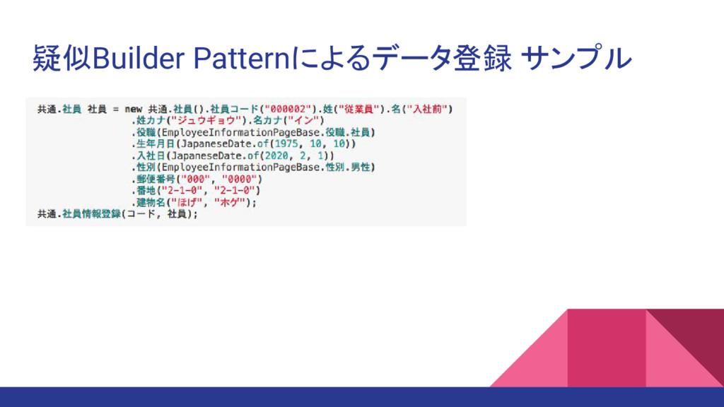 疑似Builder Patternによるデータ登録 サンプル