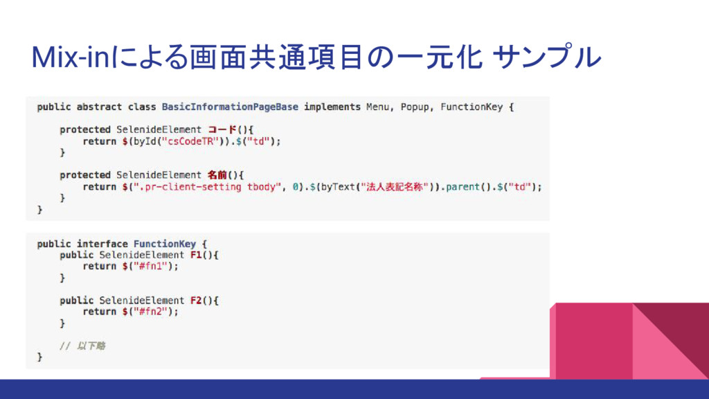 Mix-inによる画面共通項目の一元化 サンプル