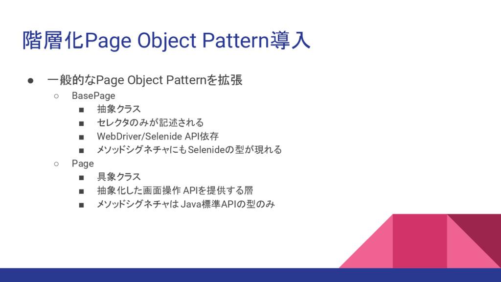 階層化Page Object Pattern導入 ● 一般的なPage Object Patt...