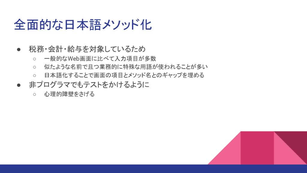全面的な日本語メソッド化 ● 税務・会計・給与を対象しているため ○ 一般的なWeb画面に比べ...