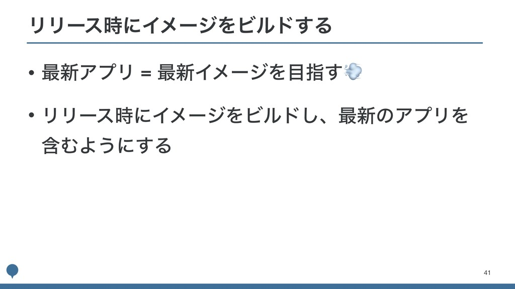 !41 • ࠷৽ΞϓϦ = ࠷৽ΠϝʔδΛࢦ͢ • ϦϦʔεʹΠϝʔδΛϏϧυ͠ɺ࠷৽ͷΞ...