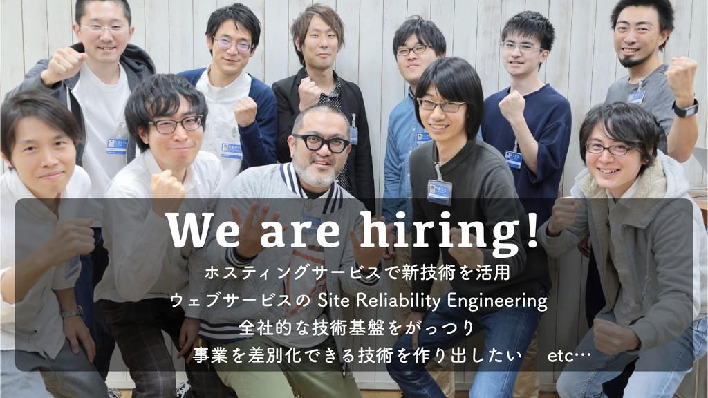 We are hiring! ϗεςΟϯάαʔϏεͰ৽ٕज़Λ׆༻ ΣϒαʔϏεͷ4JUF...