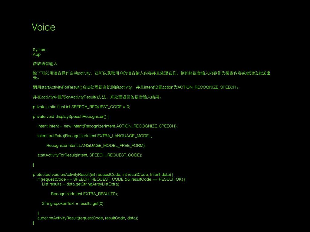 System App 获取语⾳音输⼊入 除了可以⽤用语⾳音操作启动activity,还可以获取...