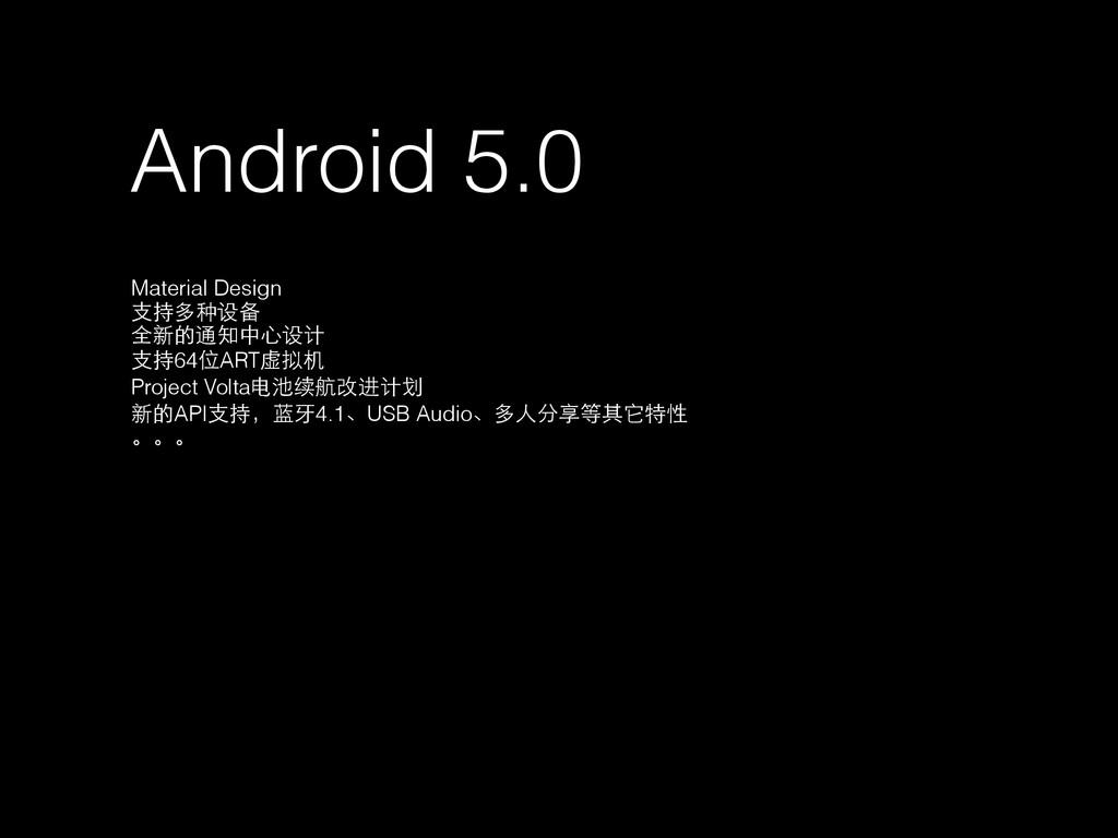 Android 5.0 Material Design ⽀支持多种设备 全新的通知中⼼心设计 ...