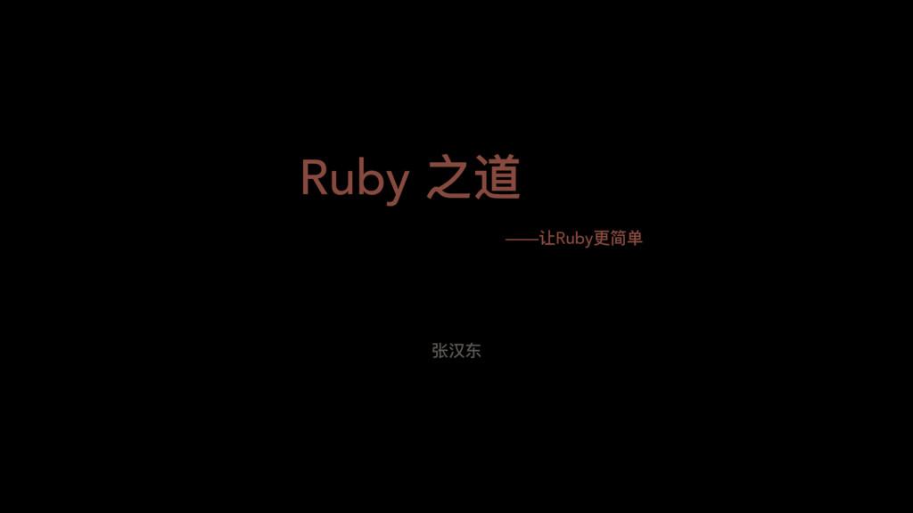 Ruby ԏ᭲ ——ᦏRubyๅᓌܔ ୟӳ