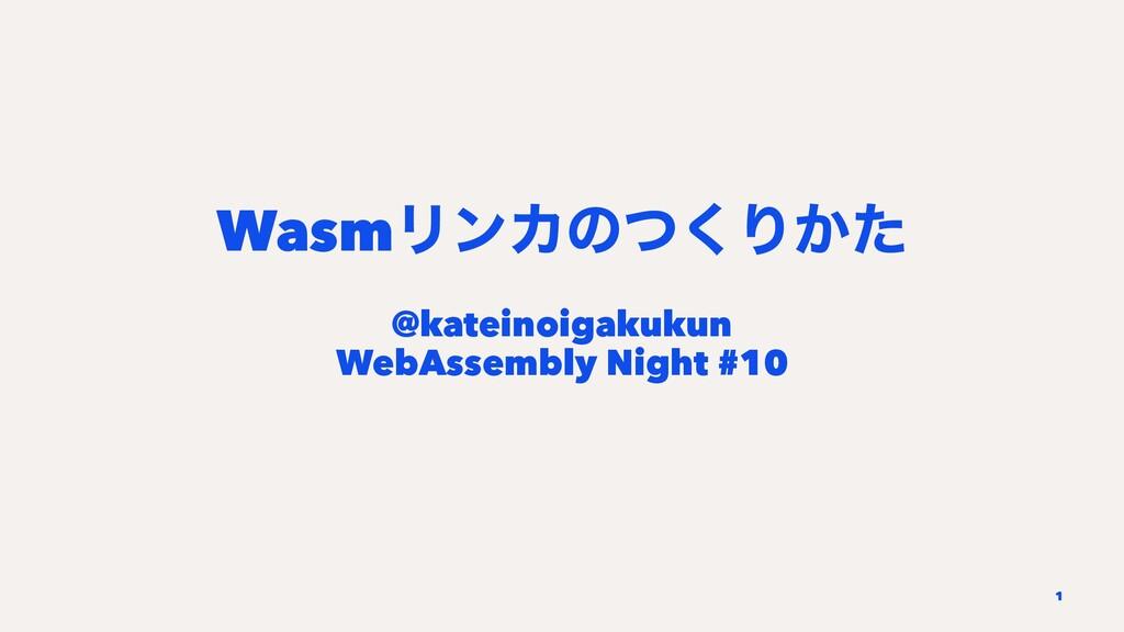 WasmϦϯΧͷͭ͘Γ͔ͨ @kateinoigakukun WebAssembly Nigh...
