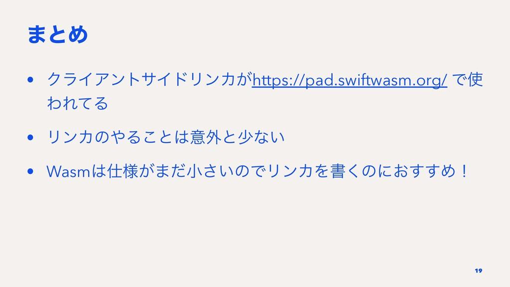 ·ͱΊ • ΫϥΠΞϯταΠυϦϯΧ͕https://pad.swiftwasm.org/ Ͱ...