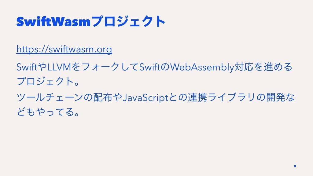 SwiftWasmϓϩδΣΫτ https://swiftwasm.org SwiftLLV...