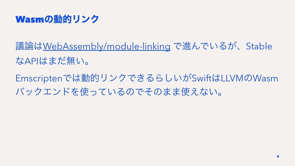 WasmͷಈతϦϯΫ ٞWebAssembly/module-linking ͰਐΜͰ͍Δ...