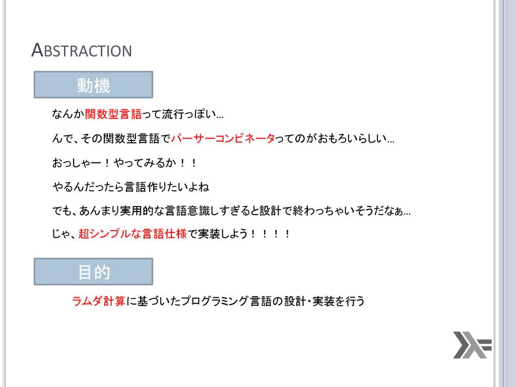 ABSTRACTION 動機 目的 ラムダ計算に基づいたプログラミング言語の設計・...