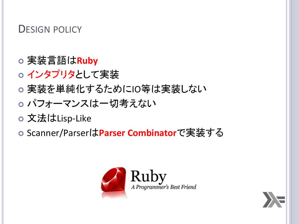 DESIGN POLICY ¢ 実装言語はRuby  ¢ インタプリタ...