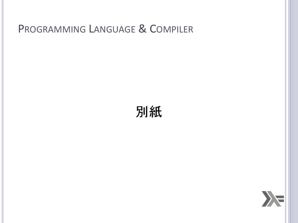 PROGRAMMING LANGUAGE & COMPILER 別紙