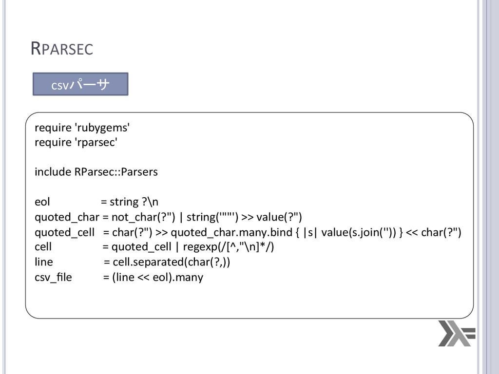 RPARSEC require 'rubygems'  require ...