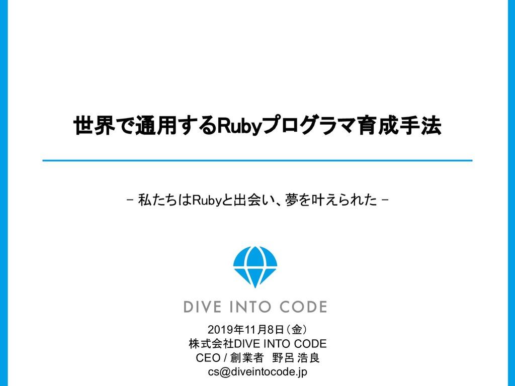 世界で通用するRubyプログラマ育成手法 2019年11月8日(金) 株式会社DIVE IN...