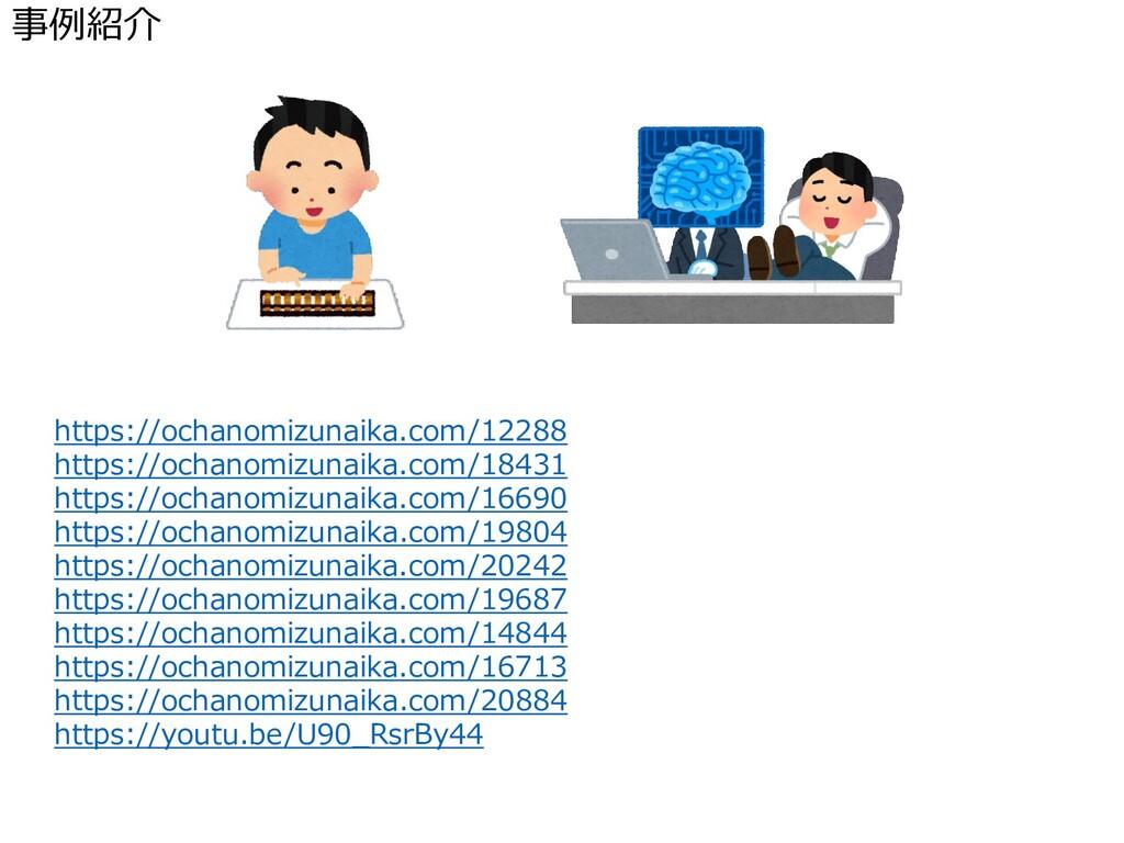 事例紹介 https://ochanomizunaika.com/12288 https://...