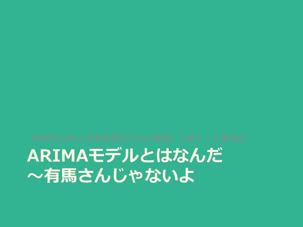 ARIMAモデルとはなんだ 〜有⾺さんじゃないよ 『時系列分析と状態空間モデルの基礎』2部3・...