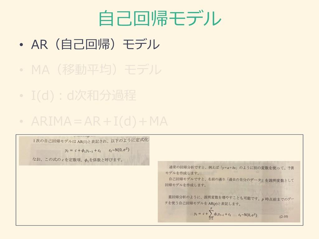 ⾃⼰回帰モデル • AR(⾃⼰回帰)モデル • MA(移動平均)モデル • I(d)︓d次和分...