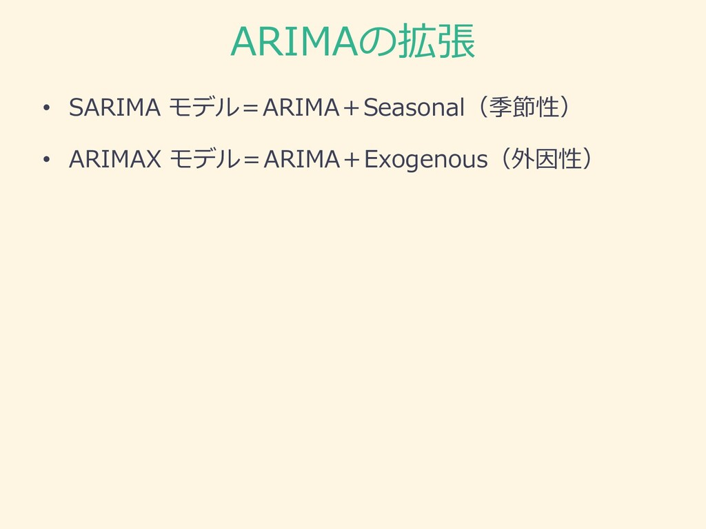 ARIMAの拡張 • SARIMA モデル=ARIMA+Seasonal(季節性) • ARI...