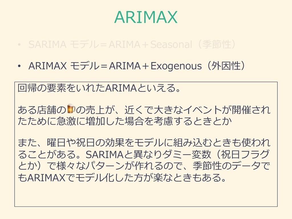 ARIMAX • SARIMA モデル=ARIMA+Seasonal(季節性) • ARIMA...