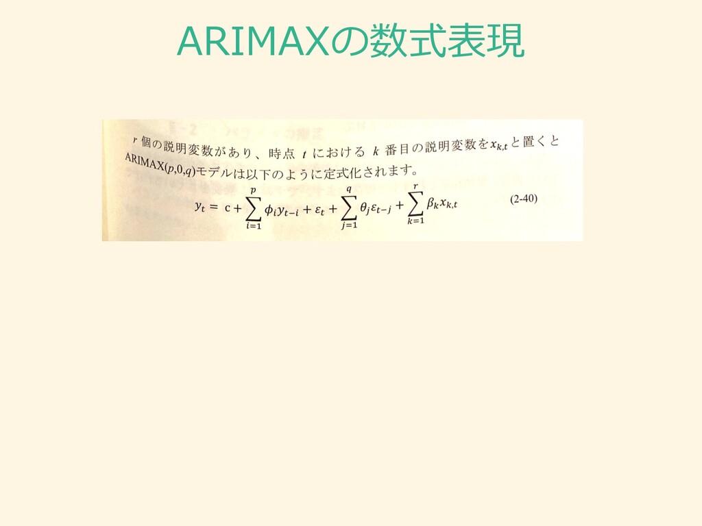 ARIMAXの数式表現