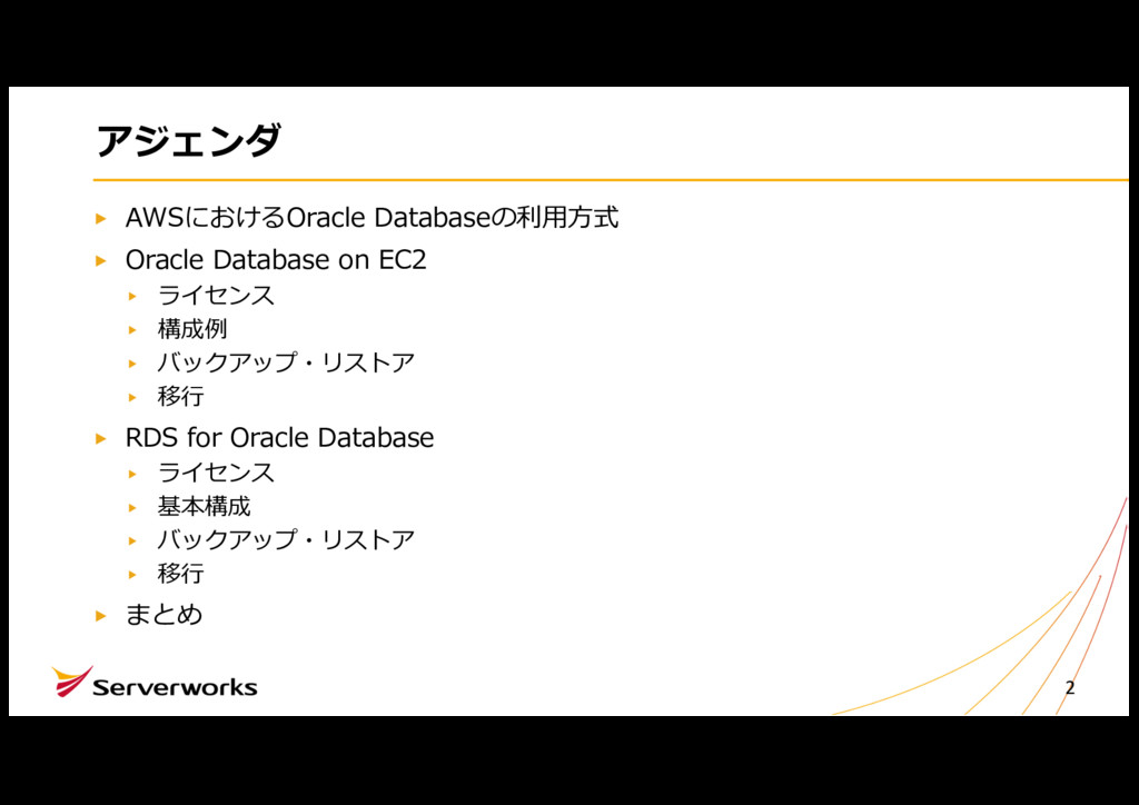アジェンダ AWSにおけるOracle Databaseの利⽤⽅式 Oracle Databa...