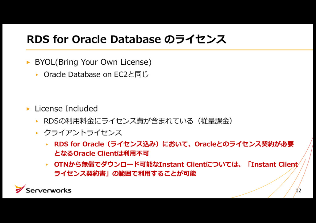 RDS for Oracle Database のライセンス BYOL(Bring Your ...