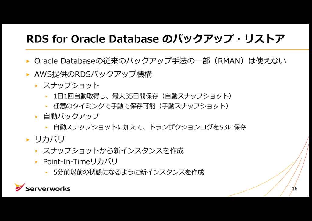 RDS for Oracle Database のバックアップ・リストア Oracle Dat...