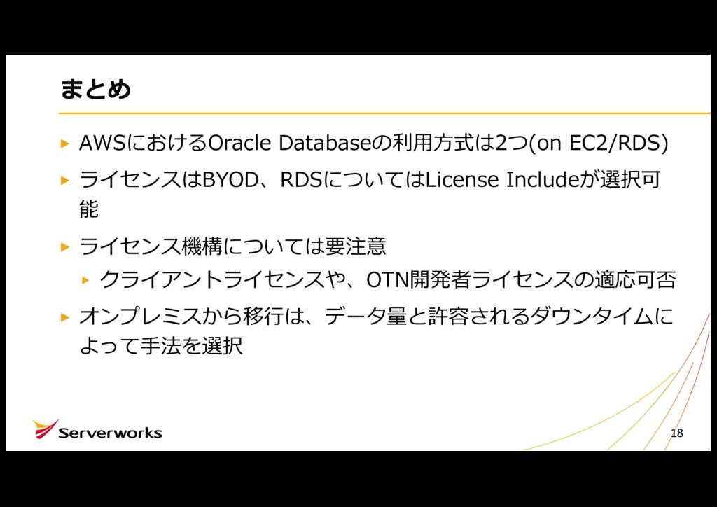 まとめ AWSにおけるOracle Databaseの利⽤⽅式は2つ(on EC2/RDS) ...