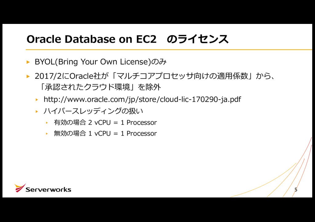Oracle Database on EC2 のライセンス BYOL(Bring Your O...
